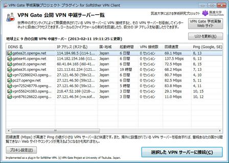 SoftEther VPN (SSL-VPN) を用い...