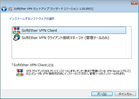 SoftEther VPN (SSL-VPN) を用い...